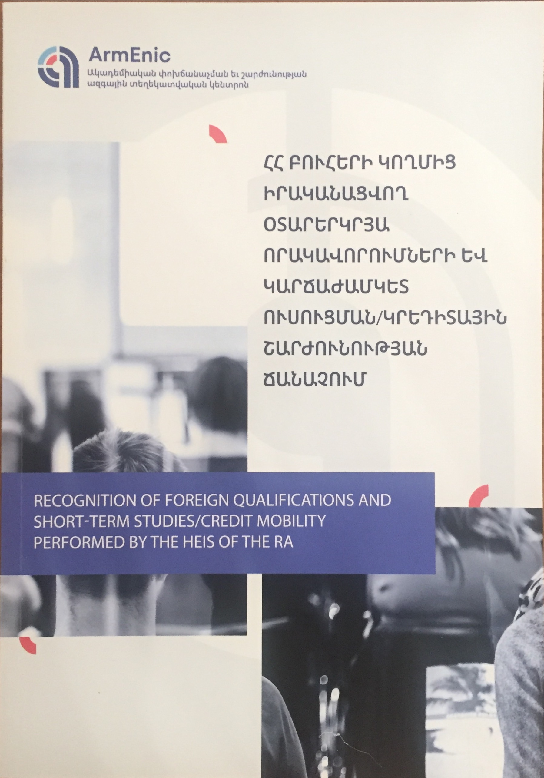 ArmEnic Published the Results of Its Recent Study